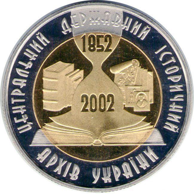 """Монета """"150 лет Центральному Государственному архиву Украины """""""