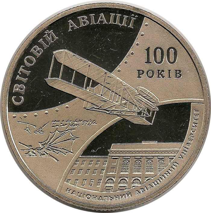 """Монета """"100 лет мировой авиации и 70 лет Национального авиационного университета"""""""