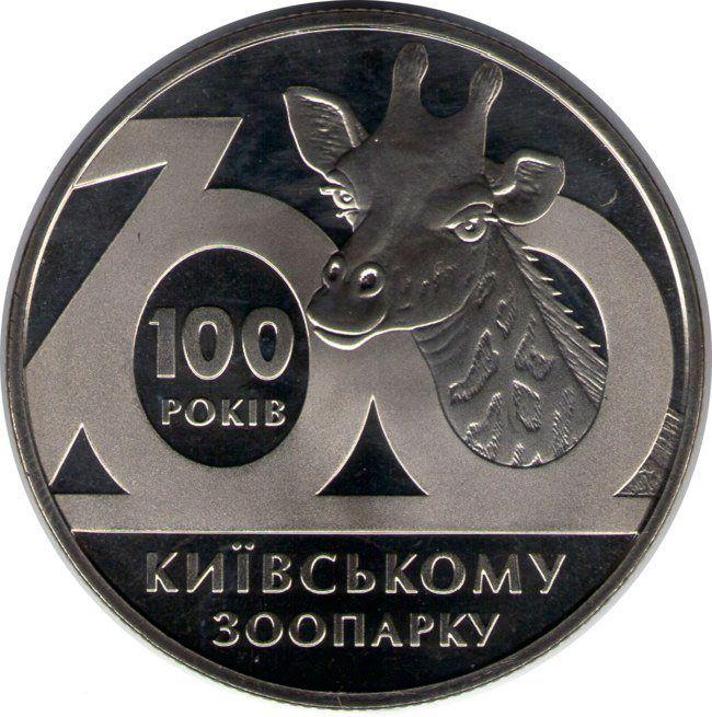 """Монета """"100 лет Киевскому зоопарку"""""""