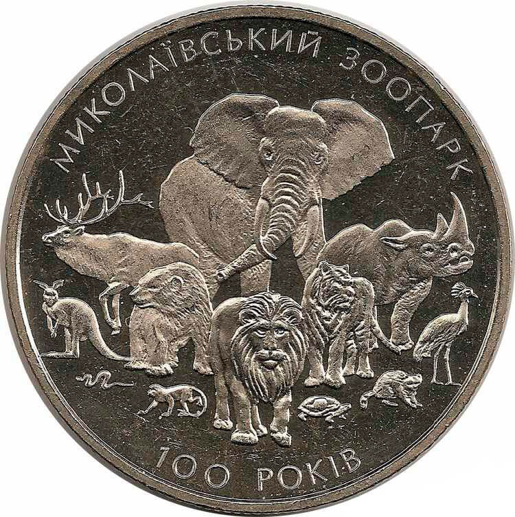"""Монета """"100 лет Николаевскому зоопарку"""""""