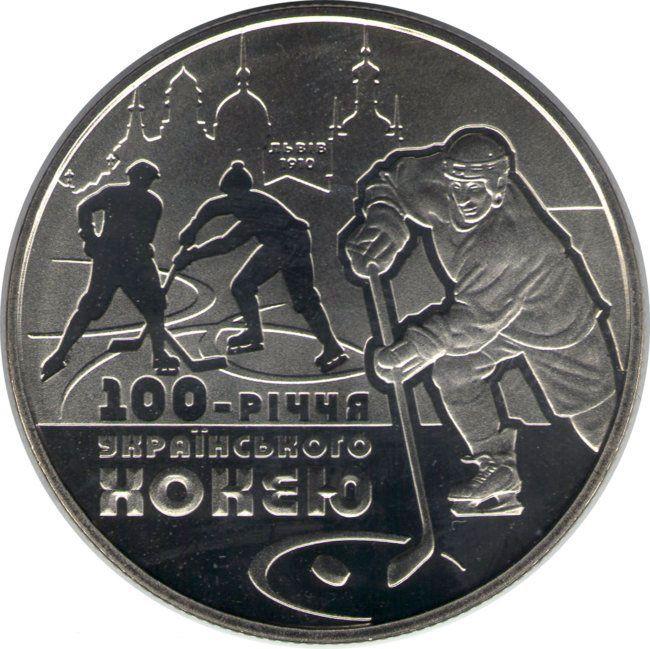 """Монета """"100-летие украинского хоккея с шайбой"""""""
