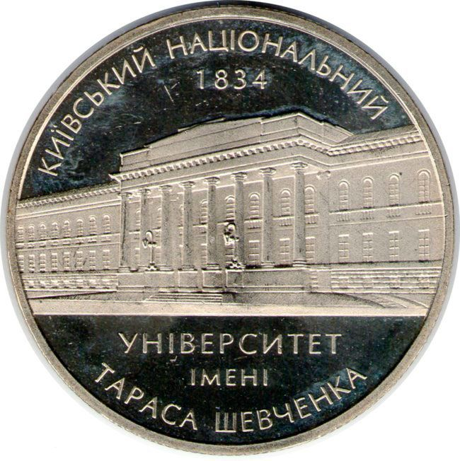 """Монета """"170 лет Киевскому национальному университету"""""""
