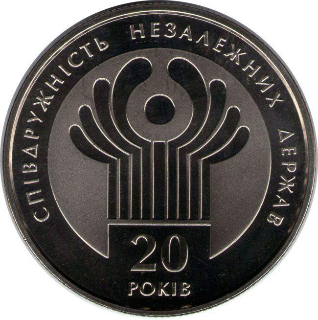 """Монета """"20 лет СНГ"""""""