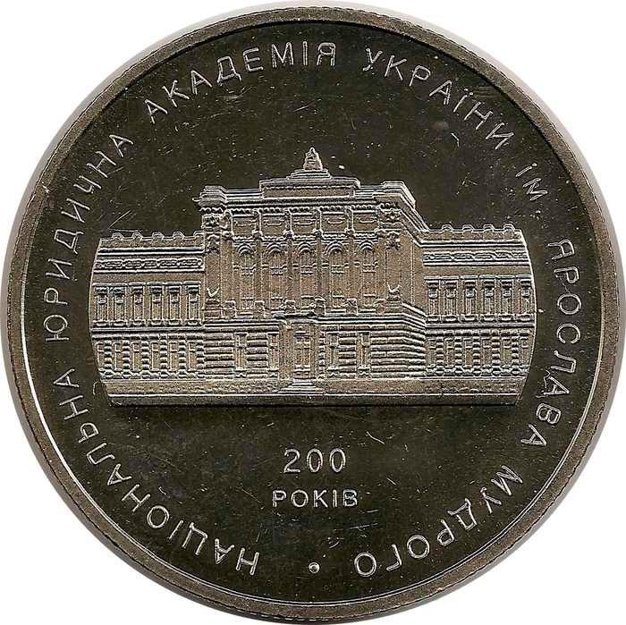 """Монета """"200 лет Национальной юридической академии им. Ярослава Мудрого"""""""