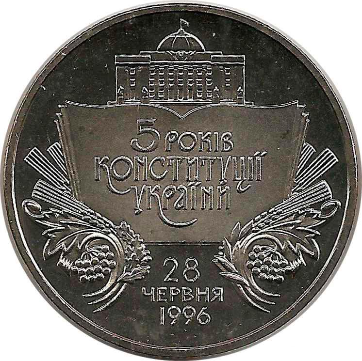 """Монета """"5 лет Конституции Украины"""""""