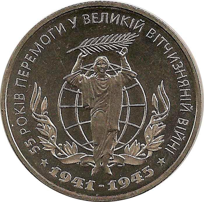 """Монета """"55 лет Победы в ВОВ 1941-1945 гг."""""""