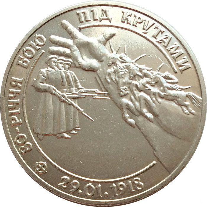 "Монета ""80-летие боя под Крутами"""