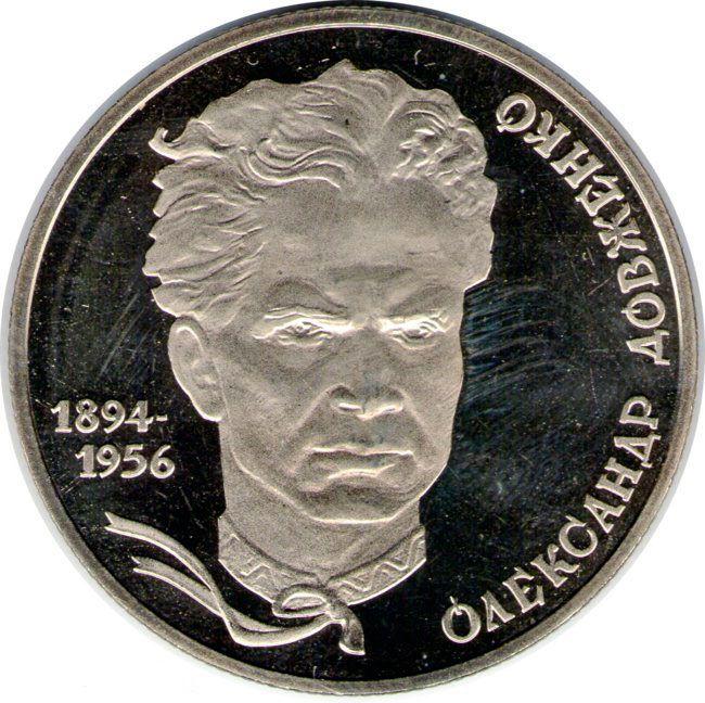 "Монета ""Александр Довженко"""