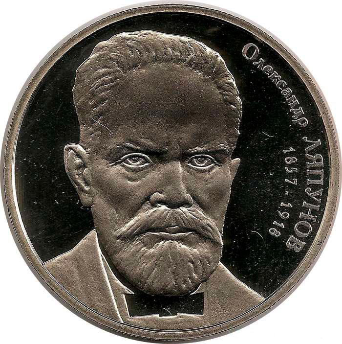 "Монета ""Александр Ляпунов"""