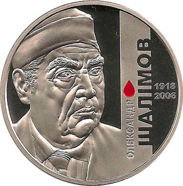 Монета Александр Шалимов