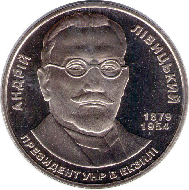 """Монета """"Андрей Ливицкий"""""""