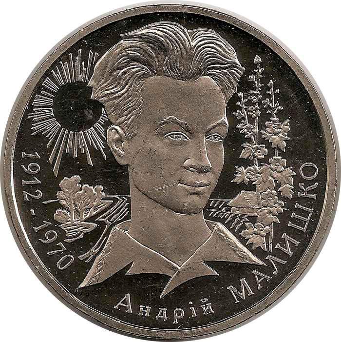 """Монета """"Андрей Малышко"""""""