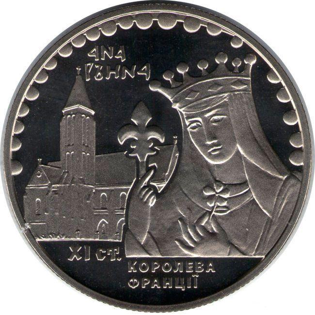 """Монета """"Анна Ярославна"""""""