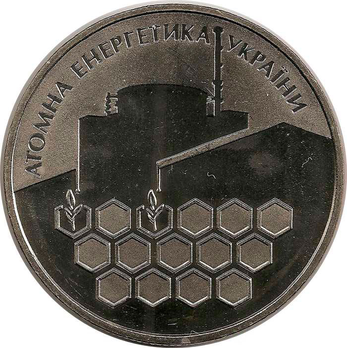 "Монета ""Атомная энергетика Украины"""