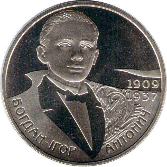 """Монета """"Богдан-Игорь Антонич"""""""