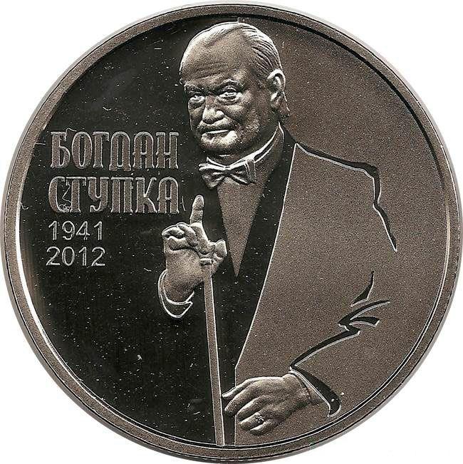 """Монета """"Богдан Ступка"""""""