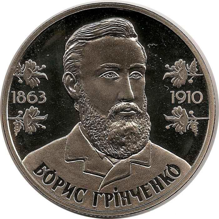 """Монета """"Борис Гринченко"""""""