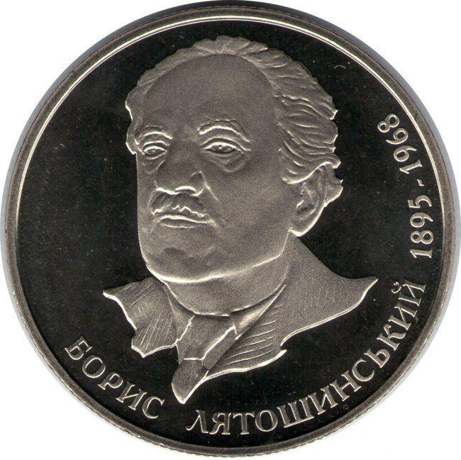 "Монета ""Борис Лятошинский"""