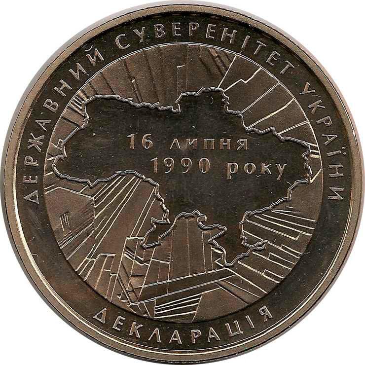 """Монета """"20-летие принятия Декларации о государственном суверенитете Украины"""""""
