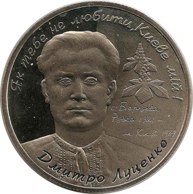 """Монета """"Дмитрий Луценко"""""""