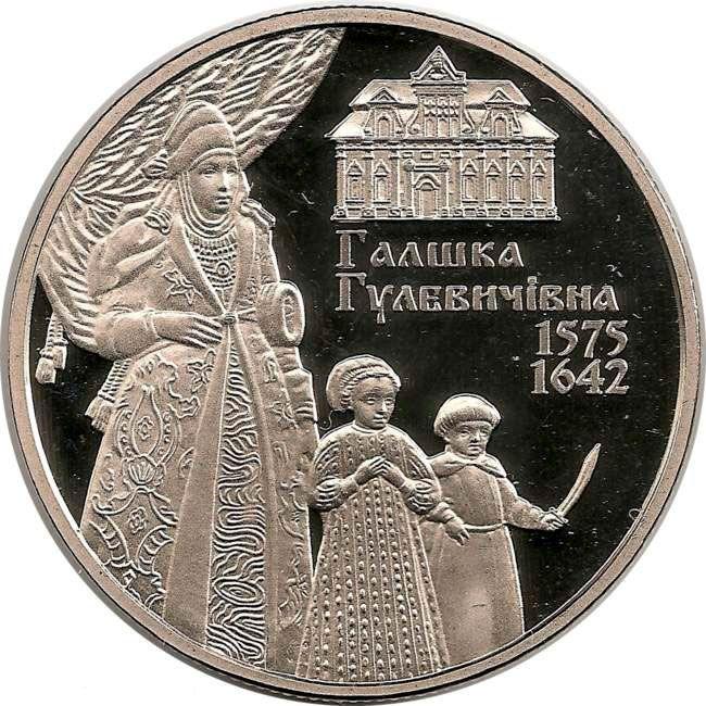 """Монета """"Галшка Гулевичивна"""""""
