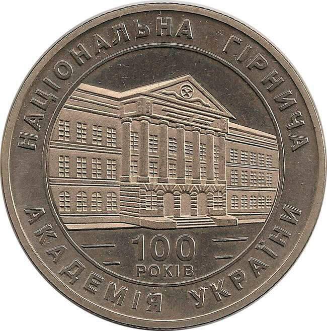 """Монета """"100-летие Национальной горной академии Украины"""""""