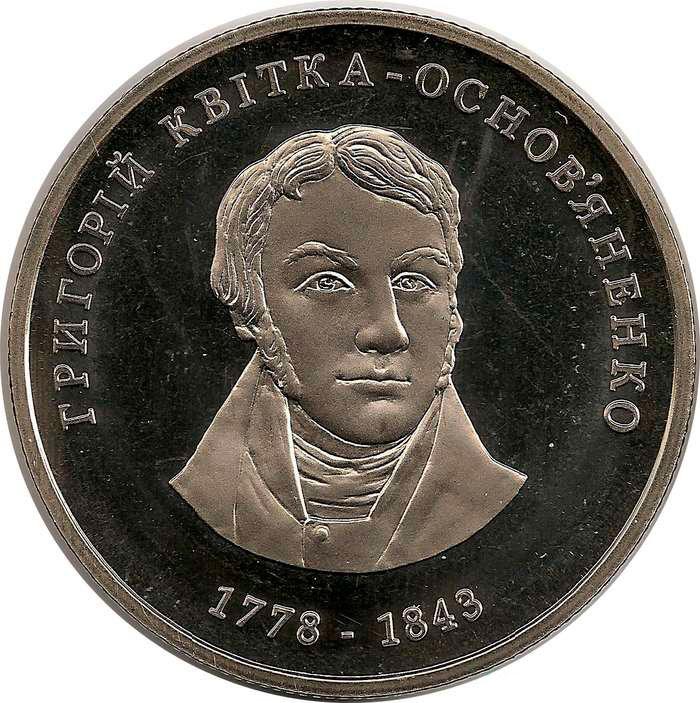 """Монета """"Григорий Квитка-Основьяненко"""""""