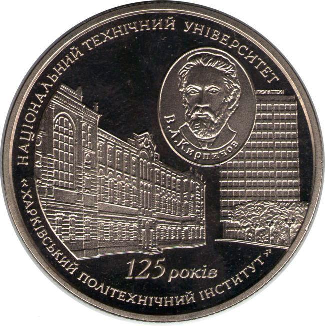 """Монета """"125 лет Харьковскому политехническому институту"""""""