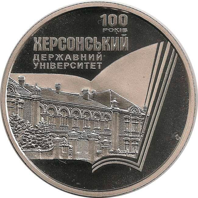 Монета 100 лет Херсонскому государственному университету