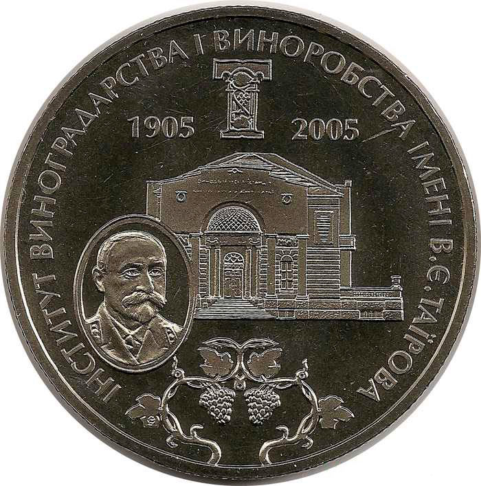"Монета ""100-летие Института виноградарства и виноделия им. В.Е. Таирова"""