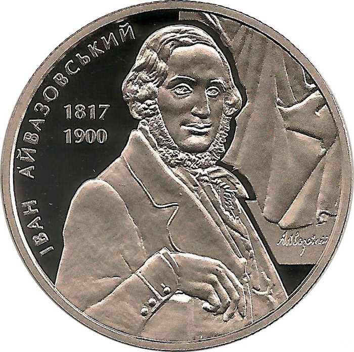 Монета Иван Айвазовский