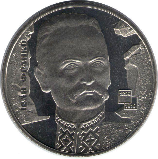 """Монета """"Иван Франко"""""""