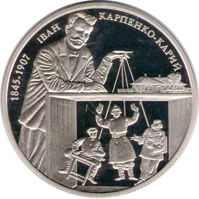 "Монета ""Иван Карпенко-Карый"""