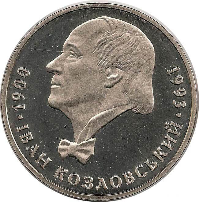 """Монета """"Иван Козловский"""""""