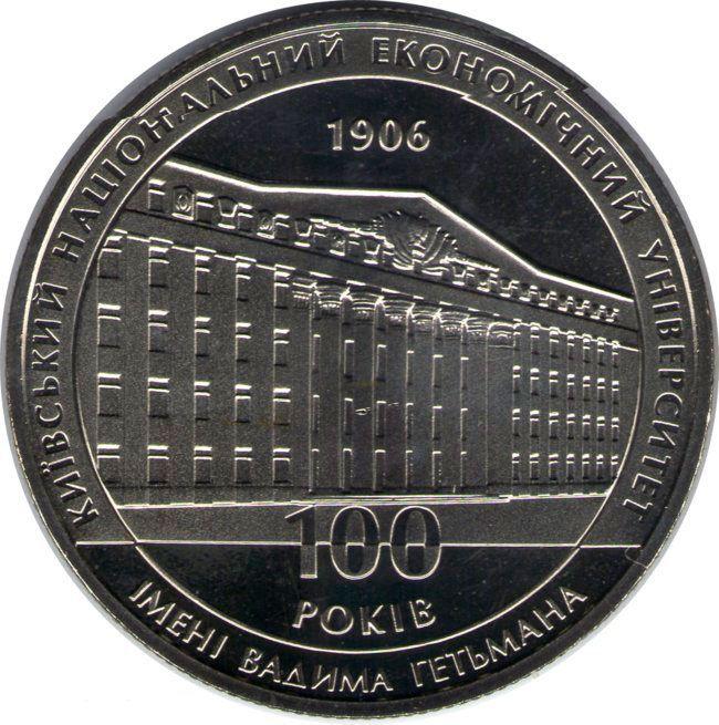 """Монета """"100 лет Киевскому национальному экономическому университету"""""""
