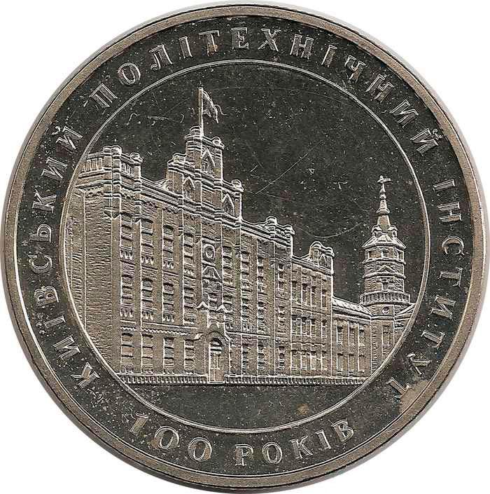 """Монета """"100 лет Киевскому политехническому институту"""""""