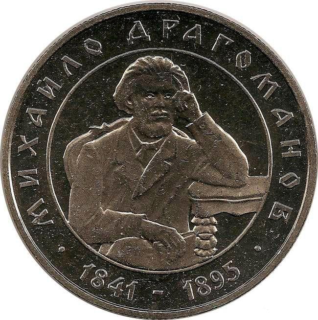 "Монета ""Михаил Драгоманов"""