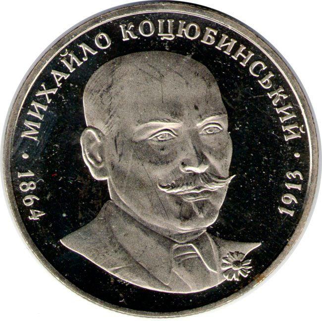 """Монета """"Михаил Коцюбинский"""""""