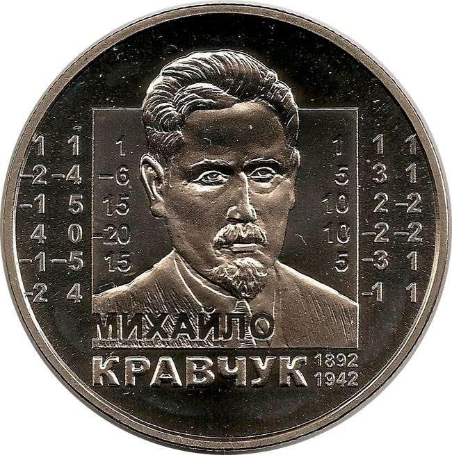 """Монета """"Михаил Кравчук"""""""