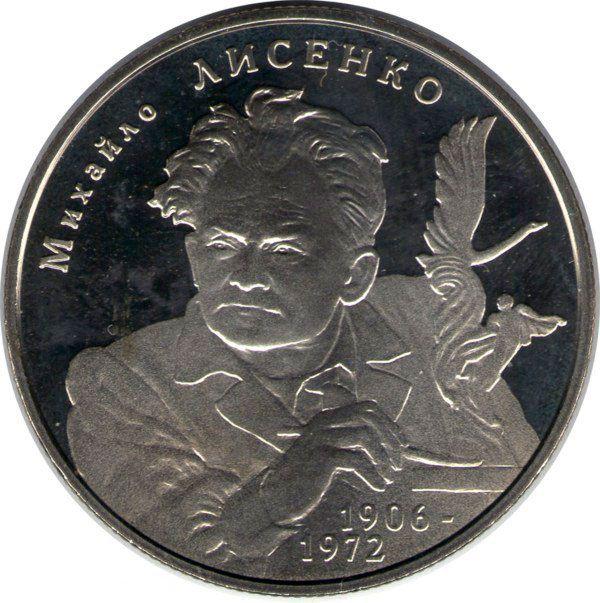 "Монета ""Михаил Лысенко"""