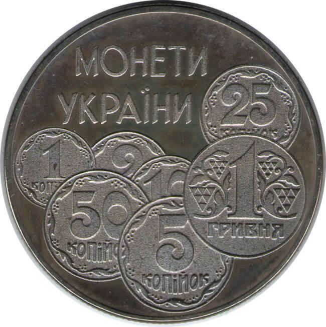 """Монета """"Монеты Украины"""""""
