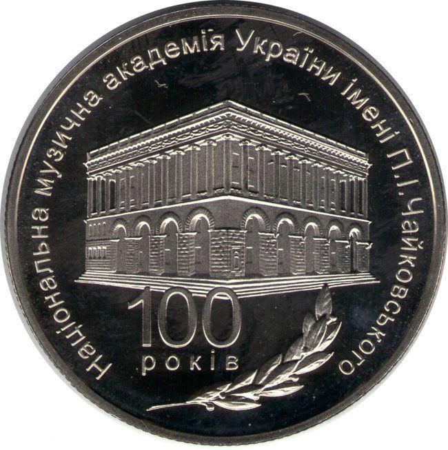"""Монета """"100 лет Национальной музыкальной академии им. П.И. Чайковского"""""""