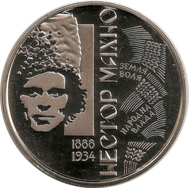 "Монета ""Нестор Махно"""