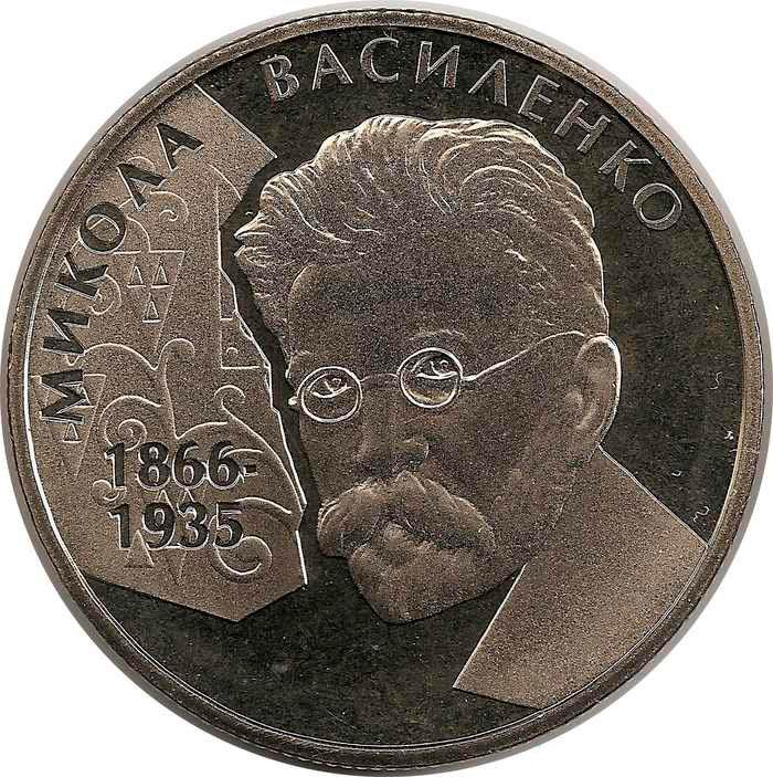 "Монета ""Николай Василенко"""