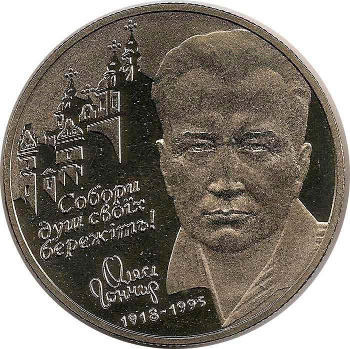 "Монета ""Олесь Гончар"""