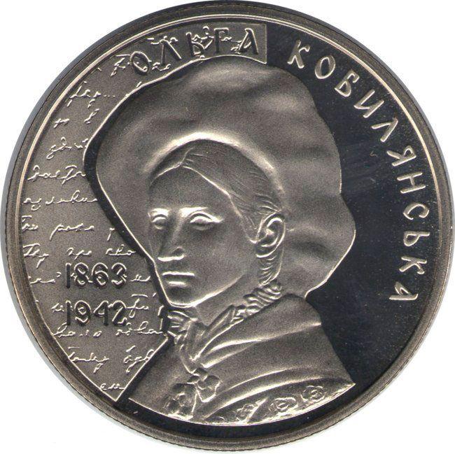 """Монета """"Ольга Кобылянская"""""""