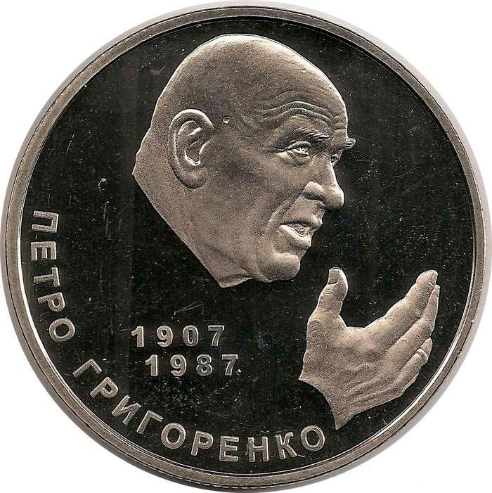 """Монета """"Петр Григоренко"""""""