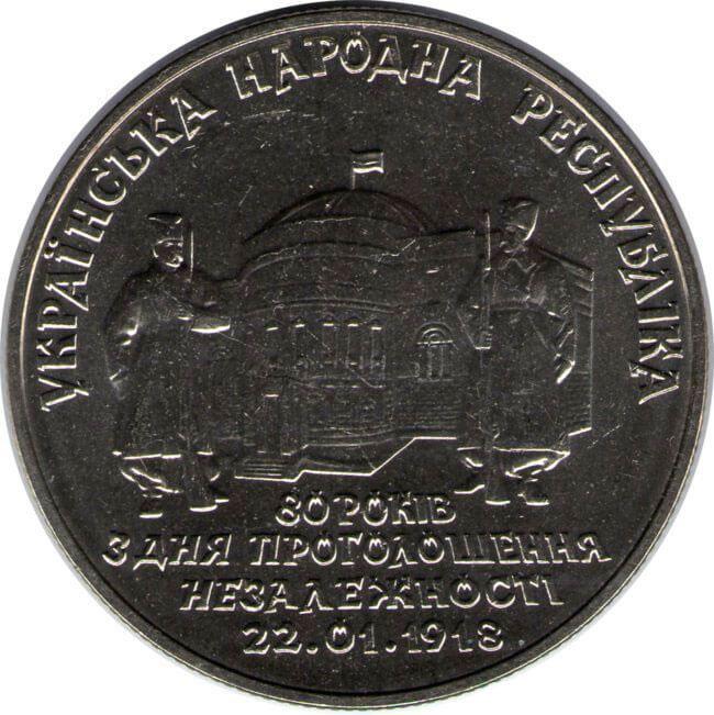 """Монета """"80 лет провозглашения независимости УHР"""""""