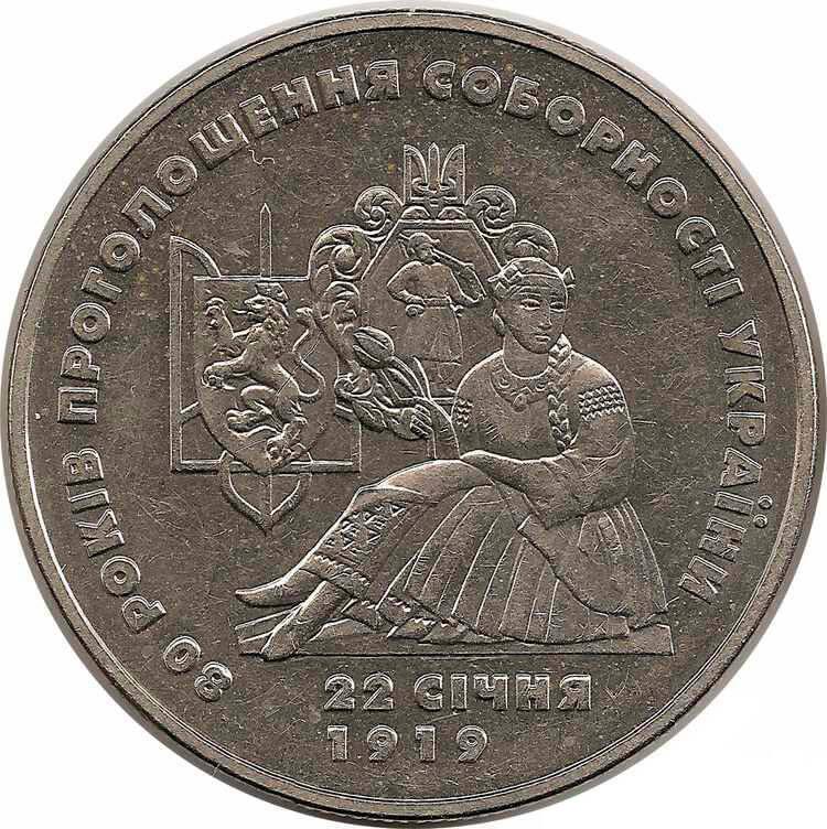 """Монета """"80 лет провозглашения соборности Украины"""""""