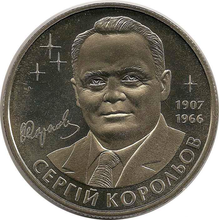 "Монета ""Сергей Королев"""